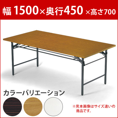 折りたたみ会議用テーブル Tテーブル 幅1500×奥行450 塗装脚 メラミン共貼り AICO(アイコ) 【個人宅不可】 T-1545