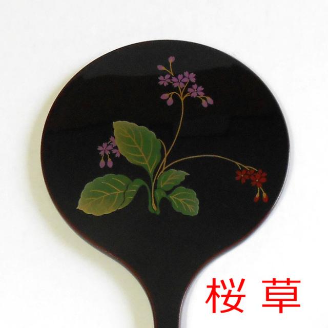 手鏡 溜 桜草