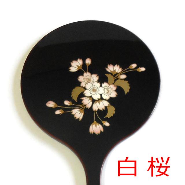 手鏡 溜 白桜