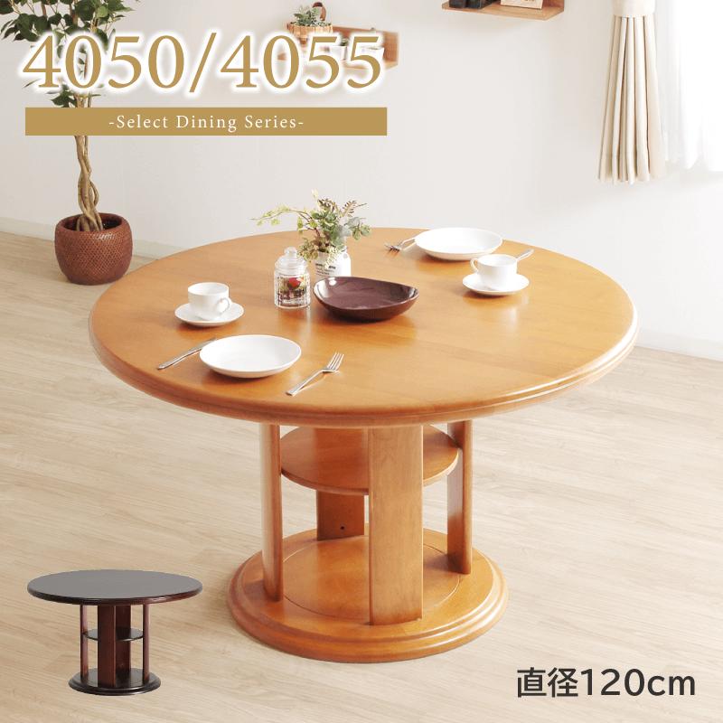 4050/4055 ダイニングテーブル 120cm×120cm 円形 4人掛け 天然木 ライトブラウン ダークブラウン 2本脚 棚付き 組立て 送料無料