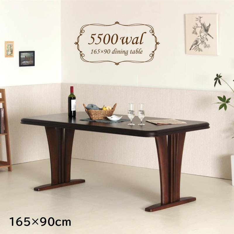 5500WAL ダイニングテーブル 165cm×90cm 4人掛け 天然木 ダークブラウン 2本脚 組立て 送料無料 Purado