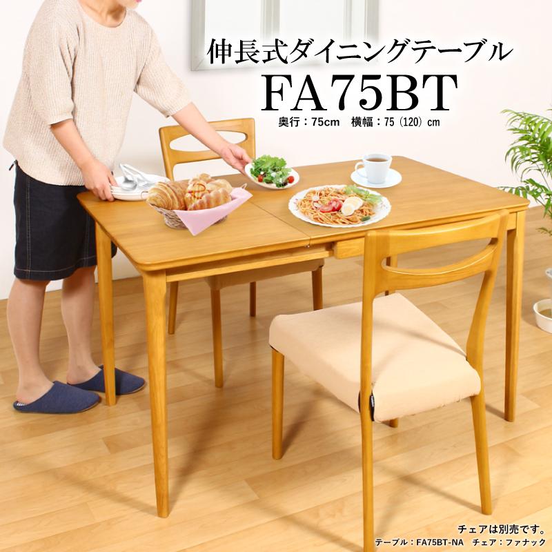 FA75BT 伸長式テーブル 折り畳み式 75cm~120cm ナチュラル ラバーウッド突板 組立て