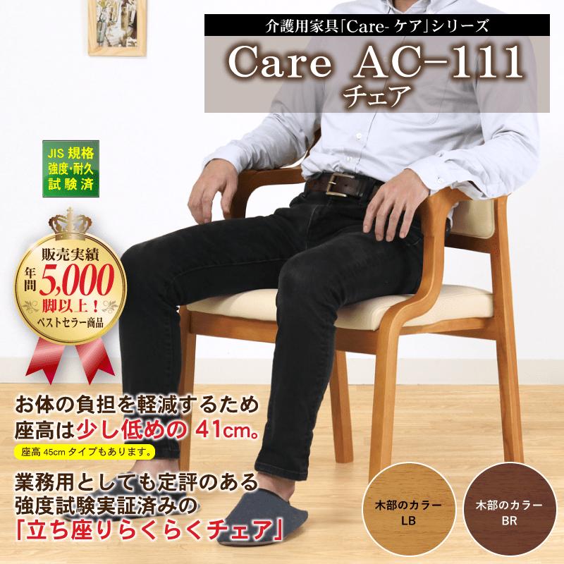 Care-AC-111 ダイニングチェア 木製 介護 高齢者 立ち上がりやすい 肘付き ライトブラウン ブラウン 年間5000脚以上ベストセラー