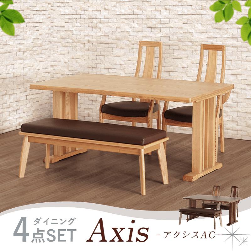 Axis ダイニングテーブルセット 4点セット テーブル 150x90cm 肘付き ハイバック タモ材 PVC 合皮 ベンチ 115cm 2人掛け 北欧 モダン 送料無料