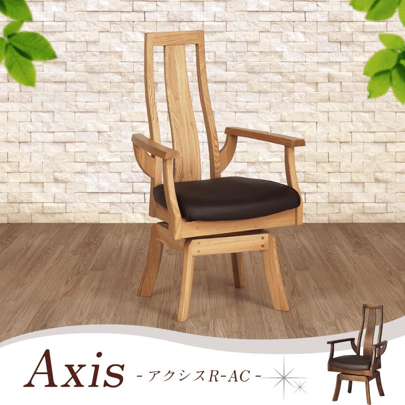 Axis ダイニングチェア 肘付き 座面回転 ハイバック タモ材 PVC 合皮 北欧 モダン お客様組立て 送料無料