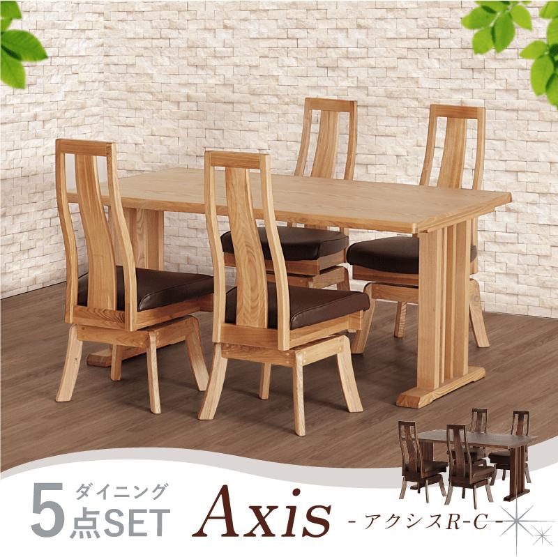 Axis ダイニングテーブルセット 5点セット 4人 テーブル 150x90cm 肘無し 座面回転 ハイバック タモ材 PVC 合皮 北欧 モダン 送料無料