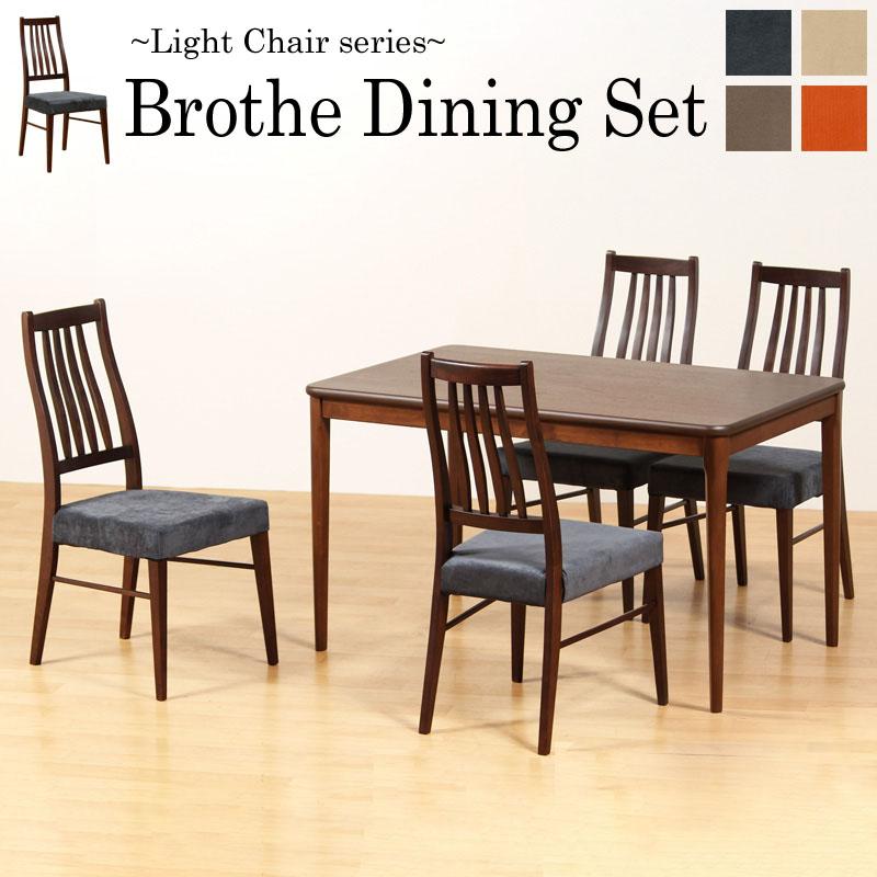 Brothe ダイニングテーブル5点セット 4人掛け テーブル 幅120cm チェア ハイバック 肘無し カバーリング 超軽量