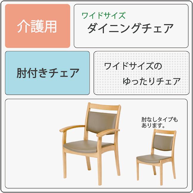 Care-AC-002-IN ダイニングチェア ゆったり座面 肘付き 肘無し 高齢者 介護施設でご好評