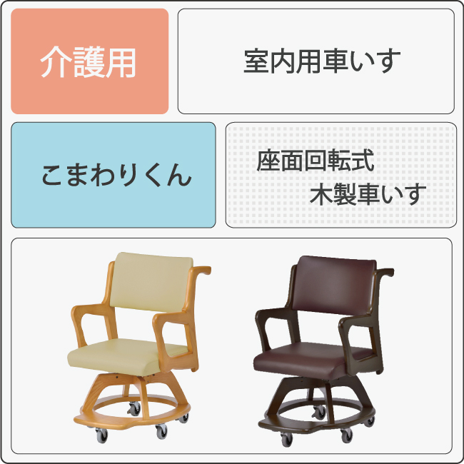 Care-WC-301-IN Care-WC-302-BR こまわりくん 室内用車椅子 キャスター付 コンパクト 小型車椅子 介助用持ち手付き