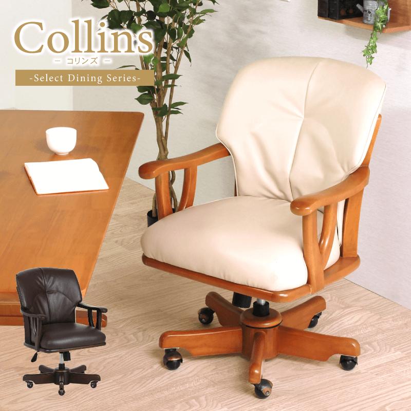 Collins ダイニングチェア 肘付き 座面回転 キャスター付き 昇降機能 ライトブラウン ダークブラウン 合皮 組立て 送料無料