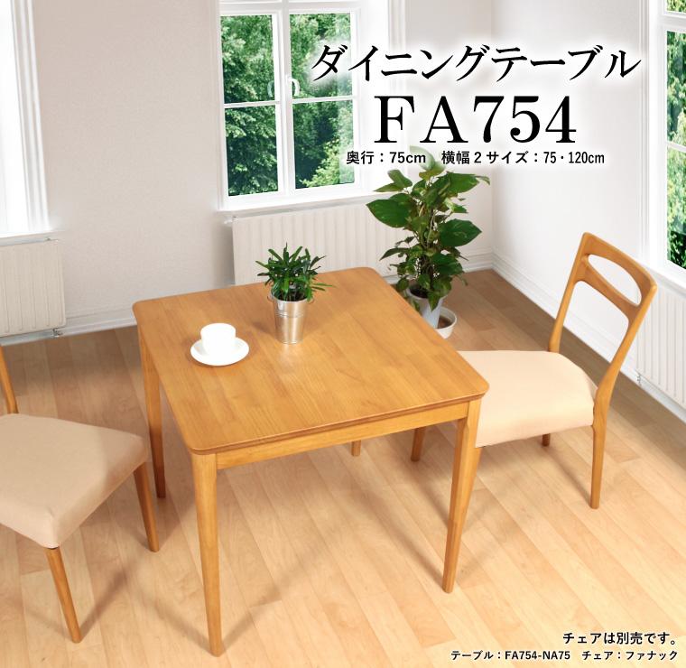 FA754 ダイニングテーブル 木製テーブル アジャスター付 4本脚タイプ ナチュラル シンプル 75cm×75cm 120cm×75cm おしゃれ シンプル 組立て 送料無料