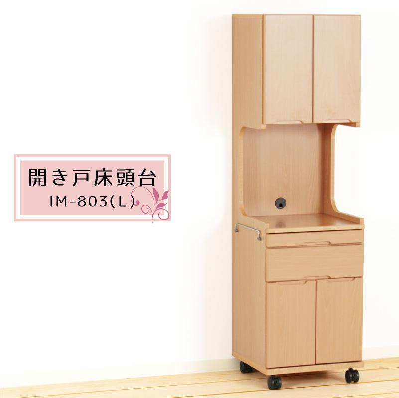 Care-IM803-L 床頭台 介護施設 病院 個室 ベッドサイド テレビ台 収納 キャビネット キャスター 高さ170cm 完成品 送料無料