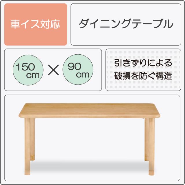 150×90テーブル