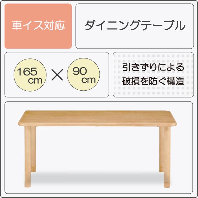 165×90テーブル