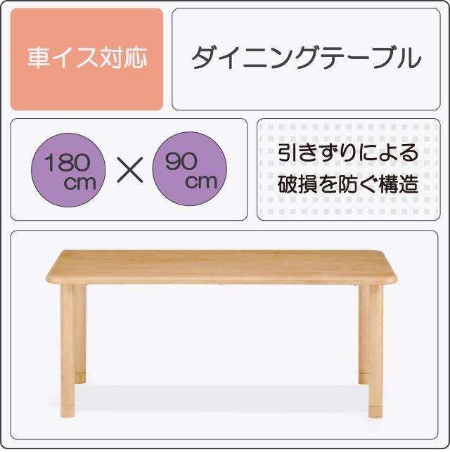 180×90テーブル Care-TS1-18090-IN