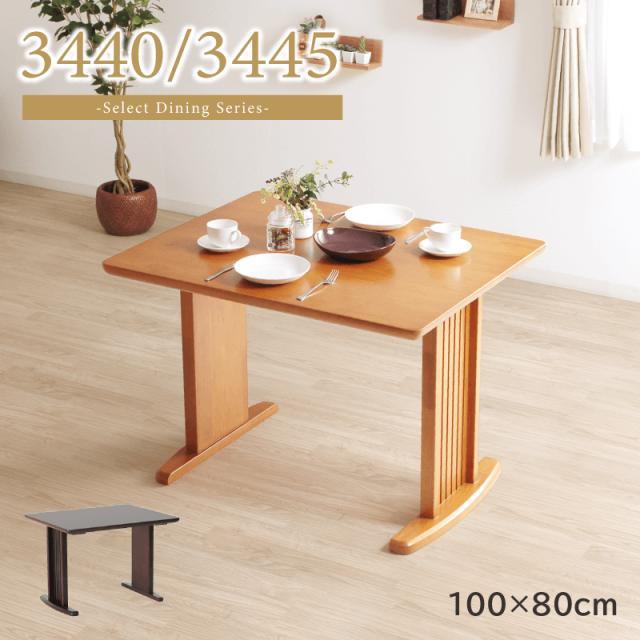 3440/3445 ダイニングテーブル 100cm×80cm 2人掛け 天然木 ライトブラウン ダークブラウン 2本脚 組立て 送料無料