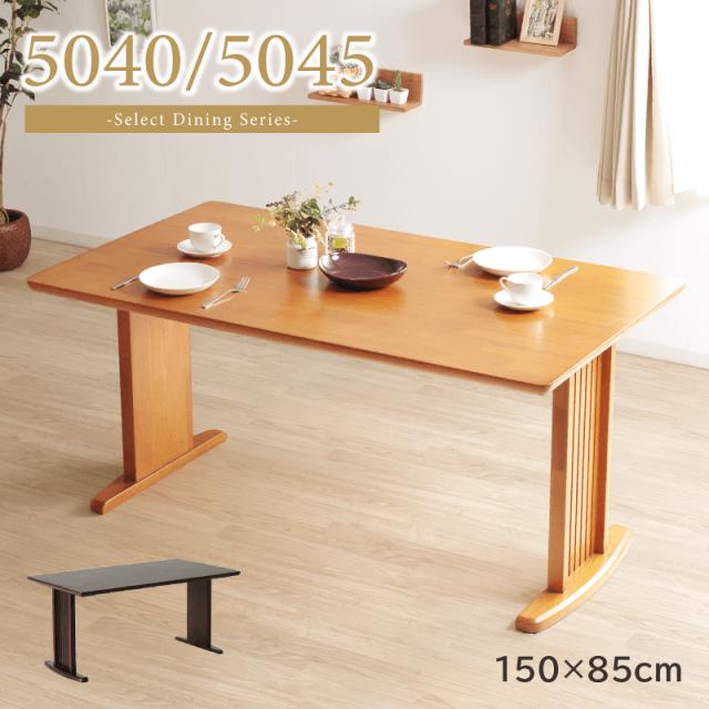 5040/5045 ダイニングテーブル 150cm×85cm 4人掛け 天然木 ライトブラウン ダークブラウン 2本脚 組立て 送料無料