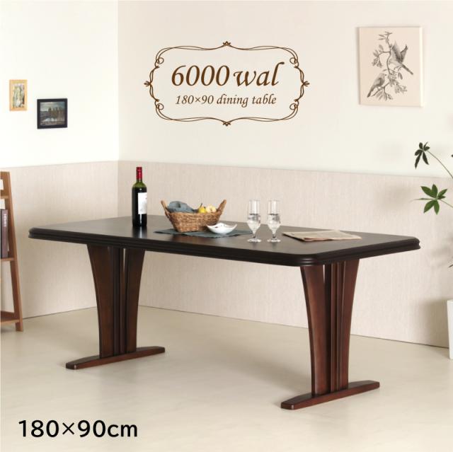 6000WAL ダイニングテーブル 180cm×90cm 4人掛け 天然木 ダークブラウン 2本脚 組立て 送料無料 Purado