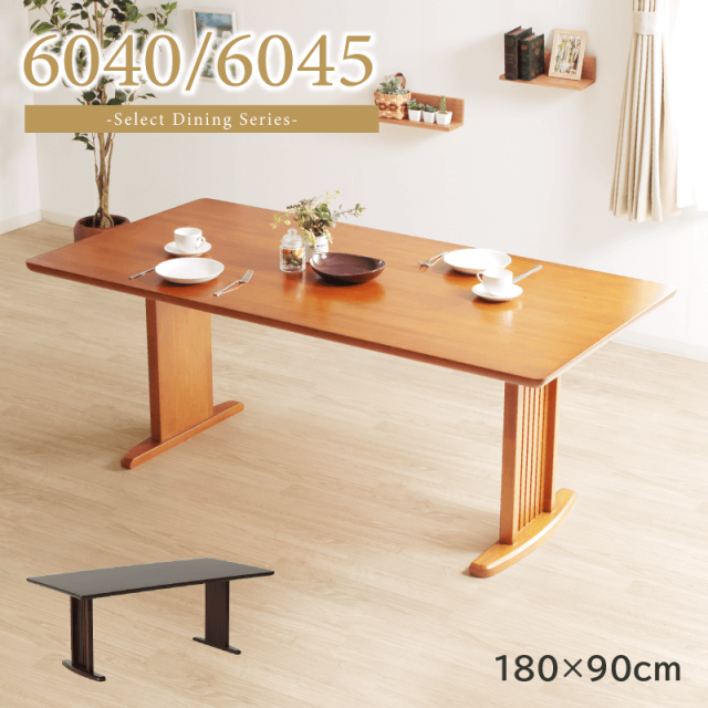 6040/6045 ダイニングテーブル 180cm×90cm 4人掛け 6人掛け 天然木 ライトブラウン ダークブラウン 2本脚 組立て 送料無料
