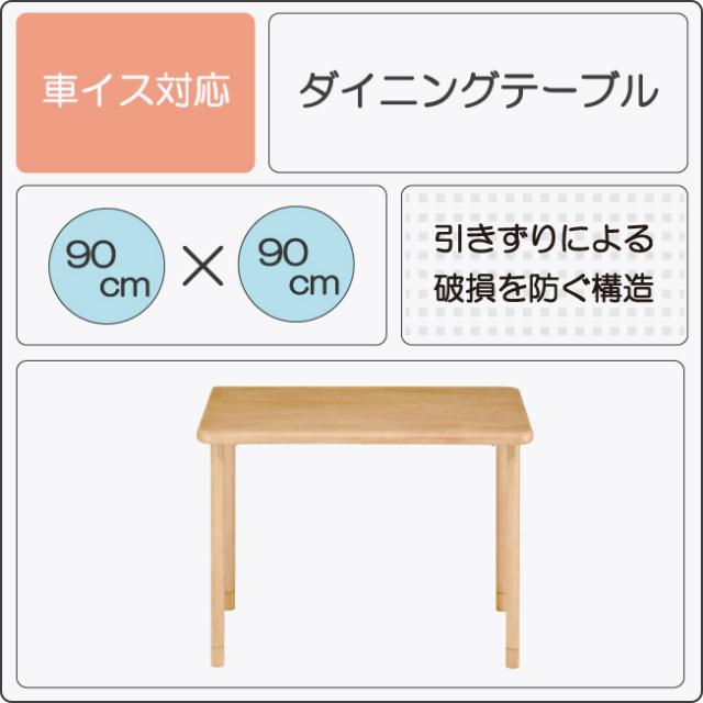 90×90テーブル