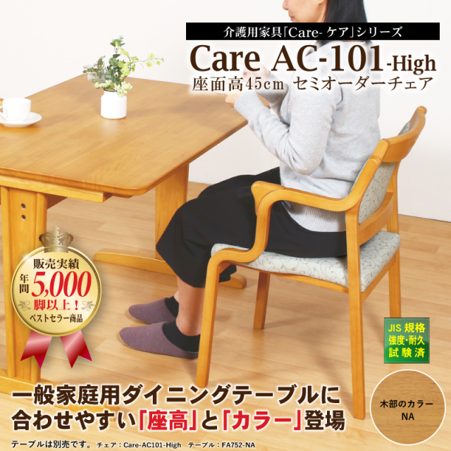 Care-AC-101-High ダイニングチェア セミオーダー 座面高45cm 木製 介護 高齢者 立ち上がりやすい 肘付き 全13色 完成品