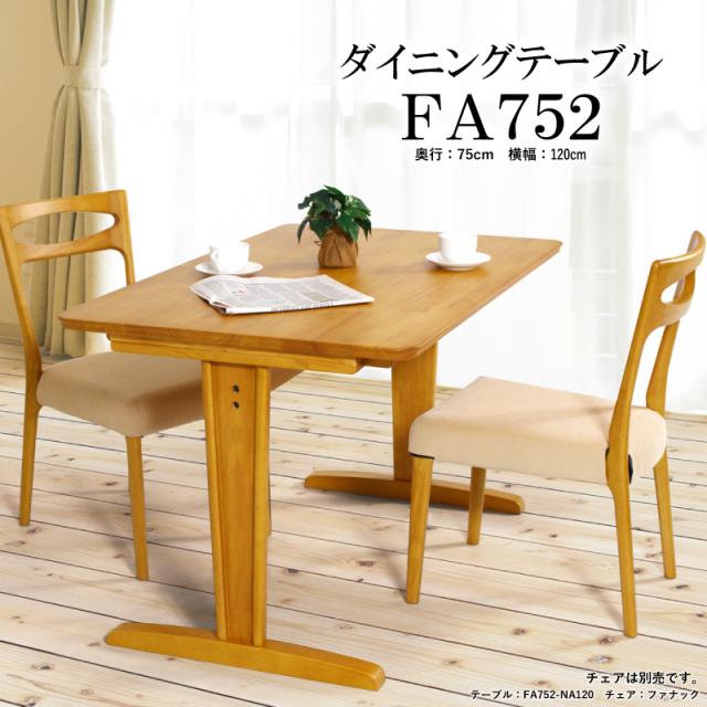 FA752 ダイニングテーブル 120cm×75cm ナチュラル ラバーウッド突板 2本脚 組立て