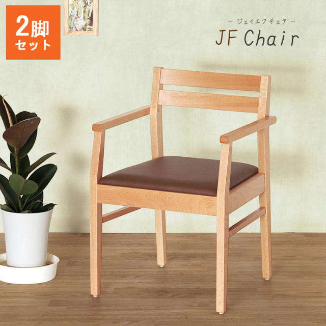 JF-Chair ダイニングチェア 2脚セット 肘付き ビーチ材 ナチュラル おしゃれ モダン プラパート付 完成品 送料無料