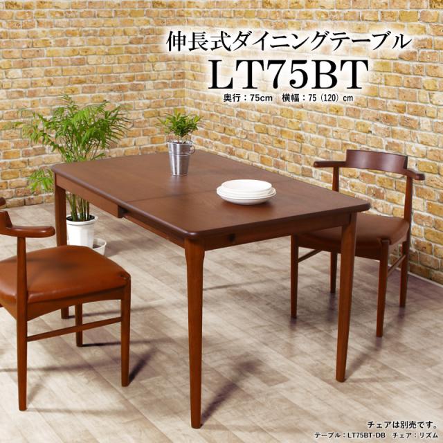 LT75BT 伸長式テーブル 折り畳み式 75cm~120cm ダークブラウン ウォールナット突板 組立て