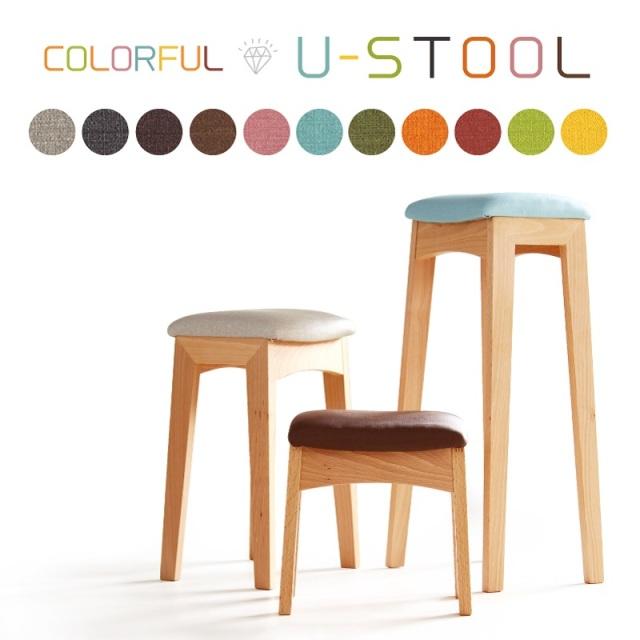 New U-Stool おしゃれ 可愛い 北欧風 コンパクト 選べる11色 Sサイズ Mサイズ Lサイズ リビング ダイニング 玄関 使い方いろいろ 送料無料