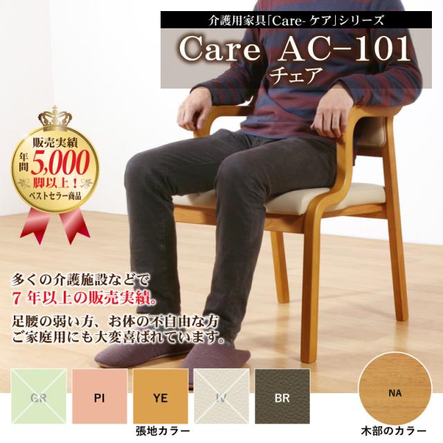 【在庫限り】Care-AC-101-IN ダイニングチェア 木製 介護 高齢者 立ち上がりやすい 肘付き 年間5000脚以上ベストセラー
