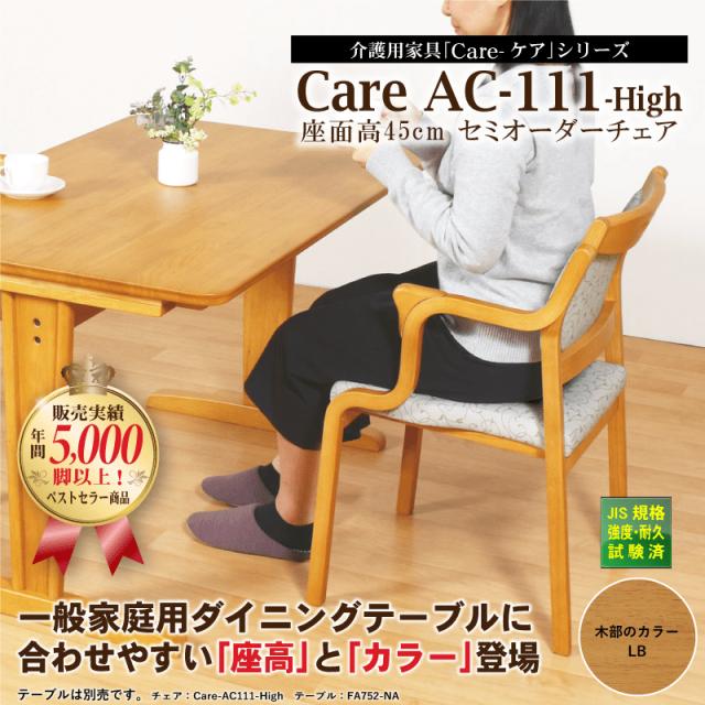 【リニューアル】Care-AC-111-High ダイニングチェア セミオーダー 座面高45cm 木製 介護 高齢者 立ち上がりやすい 肘付き 全12色 完成品
