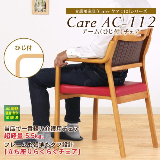 【リニューアル】Care-AC-112 ダイニングチェア 肘付き 高齢者 介護 機能性張地 軽量 立ち上がり 完成品