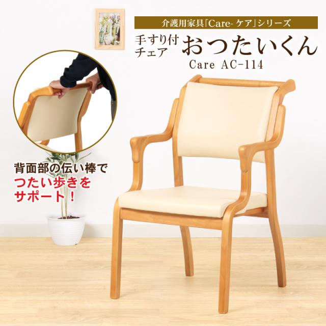【リニューアル】Care-AC-114(おつたいくん) ダイニングチェア 肘付き 立ち上がりやすい 介助手すり付き 介護 高齢者 完成品 送料無料