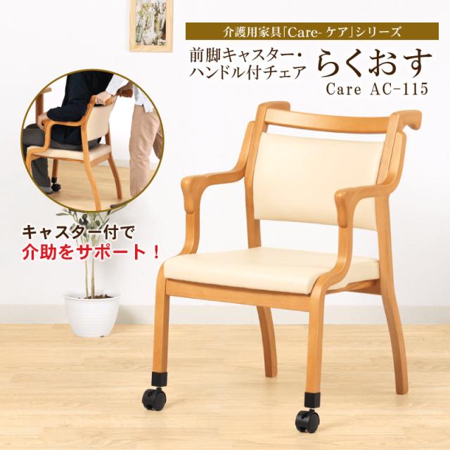 【リニューアル】Care-AC-115(らくおす) ダイニングチェア 介護 高齢者 肘付き 立ち上がりやすい 前脚キャスター 持ち手 完成品 送料無料