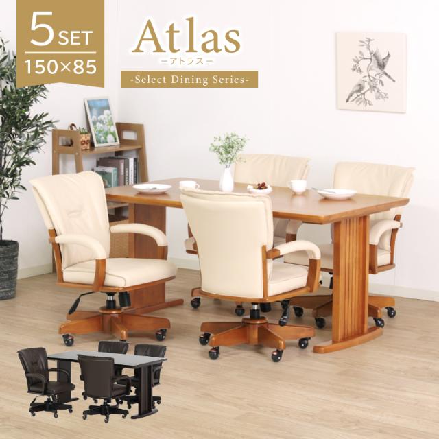 Atlas ダイニングセット 5点 4人掛け テーブル 幅150cm 2本脚タイプ チェア 肘付き 座面回転 キャスター付き 昇降機能 送料無料