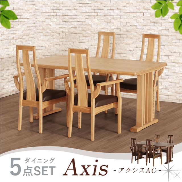 Axis ダイニングテーブルセット 5点セット テーブル 150x90cm 肘付き ハイバック タモ材 PVC 合皮 北欧 モダン 送料無料