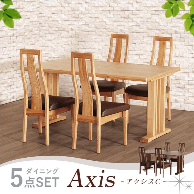 Axis ダイニングテーブルセット 5点セット 4人 テーブル 150x90cm 肘無し ハイバック タモ材 PVC 合皮 北欧 モダン 送料無料