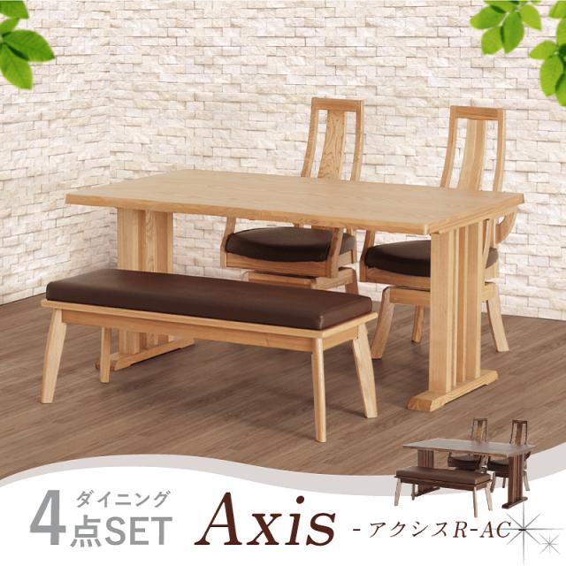 Axis ダイニングテーブルセット 4点セット テーブル 150x90cm 肘付き 座面回転 ハイバック タモ材 PVC 合皮 ベンチ 115cm 2人掛け 北欧 モダン 送料無料