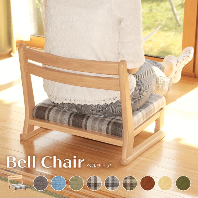 Bell Chair 座椅子 いす 木製 コンパクト おしゃれ かわいい 全9色 PVC ファブリック ナチュラル スタッキング可能 送料無料