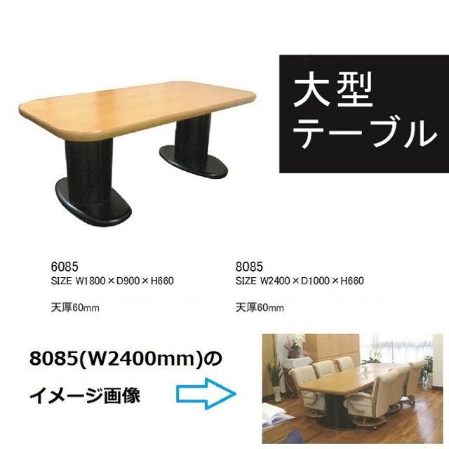 ダイニングテーブル 6085 (8085) 大型 木製 天板アッシュ突板 数量限定 アウトレット 送料無料