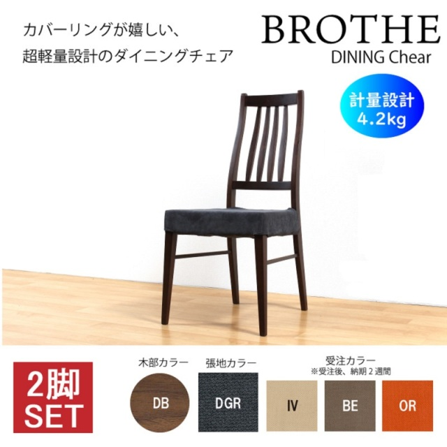 【LC】Brothe-ブラザ- ダイニングチェア 2脚入り 肘無し アームチェア ハイバック カバーリング コンパクト 送料無料