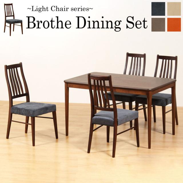 Brothe ダイニングテーブル5点セット 4人掛け テーブル 120x75 チェア ハイバック 肘無し カバーリング 超軽量 送料無料 LCシリーズ