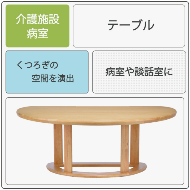 Care-SQ-180100-IN リビングテーブル 木製テーブル 介護福祉施設 談話室 居室用家具 半円 組立て 送料無料