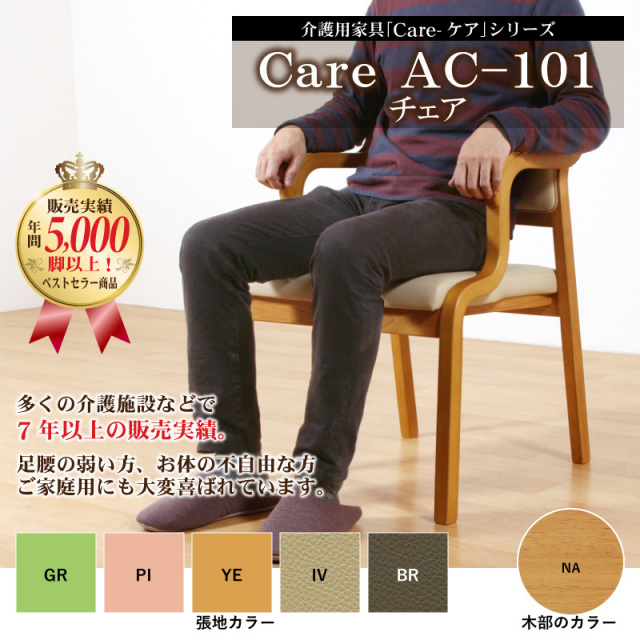 Care-AC-101-IN ダイニングチェア 木製 介護 高齢者 立ち上がりやすい 肘付き 全5色 年間5000脚以上ベストセラー 送料無料 完成品