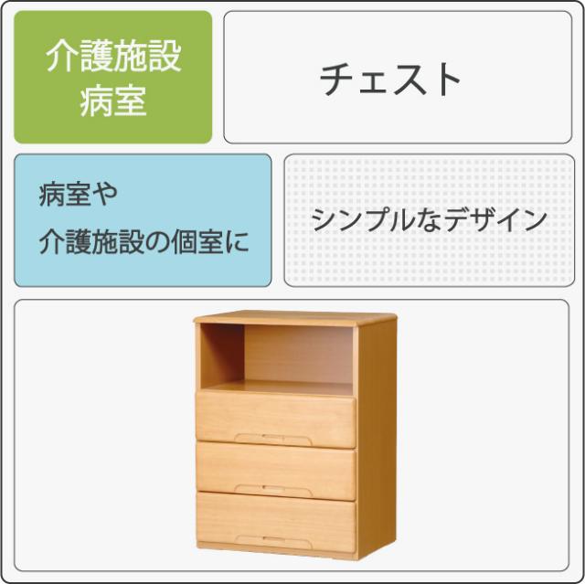 【CARE】 Care-chest 介護福祉施設・医療施設 居室家具 送料無料