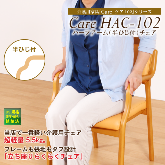 Care-HAC-102-IN ダイニングチェア 肘付き ハーフアーム 木製 高齢者 介護 機能性張地 軽量 立ち上がり