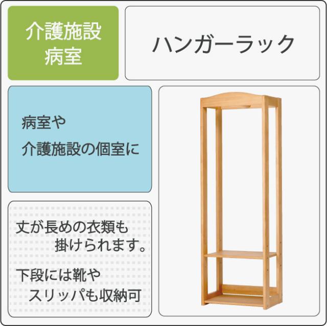 【CARE】 Care-Hanger rack 介護福祉施設・医療施設 居室家具 2個入り 送料無料