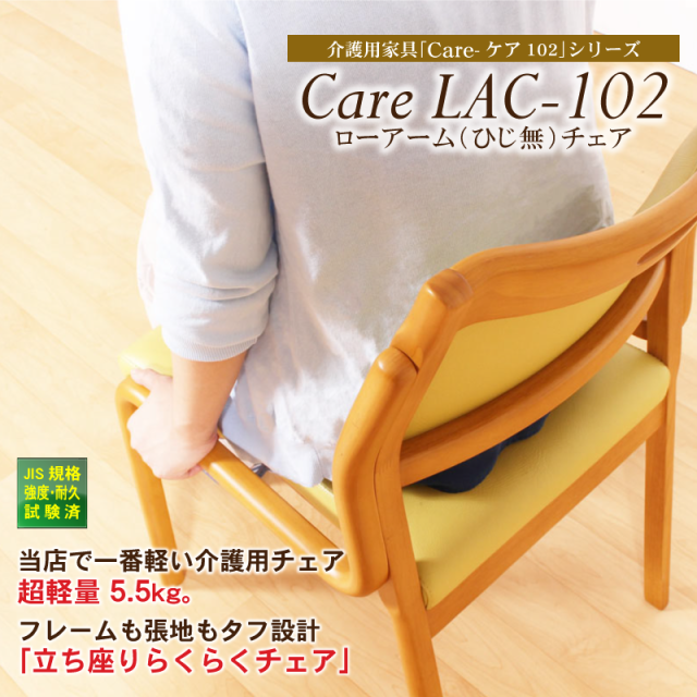 Care-LAC-102-IN ダイニングチェア 肘無し アームレス 木製 高齢者 介護 機能性張地 軽量 コンパクト