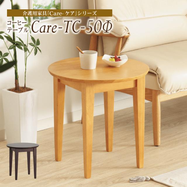 Care-TC-50φ テーブル 丸 50cm コーヒーテーブル サイドテーブル リビング 完成品 送料無料