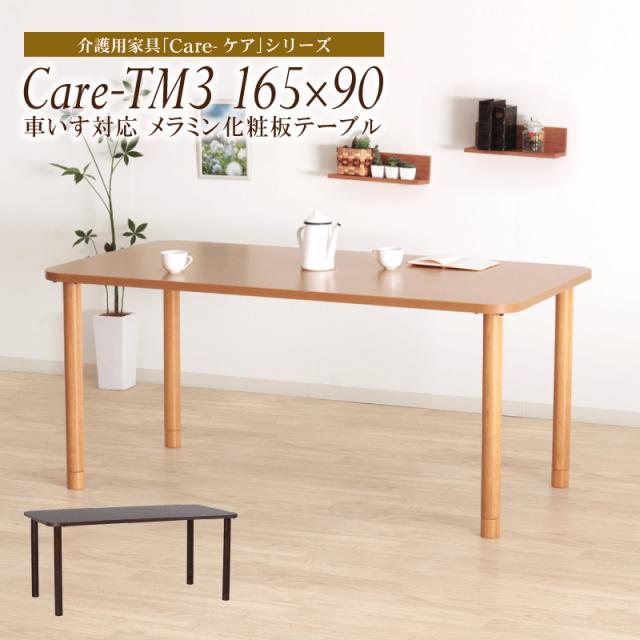 Care-TM3-16590 ダイニングテーブル 165cm×90cm 4人掛け メラミン天板 耐水 耐熱 引きづりに強い 介護施設 車椅子対応 長方形 送料無料